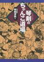 三省堂書店オンデマンドベースボール・マガジン社琴剣の「ちゃんこ道場」