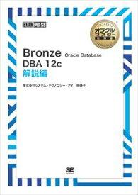 [送料無料]三省堂書店オンデマンド翔泳社 [ワイド版]オラクルマスター教科書 Bronze Oracle Database DBA12c 解説編(オラクルマスター教科書)