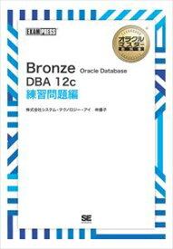 三省堂書店オンデマンド翔泳社 [ワイド版]オラクルマスター教科書 Bronze Oracle Database DBA12c 練習問題編(オラクルマスター教科書)