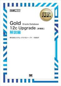 [送料無料]三省堂書店オンデマンド翔泳社 [ワイド版]オラクルマスター教科書 Gold Oracle Database 12c Upgrade[新機能] 解説編(オラクルマスター教科書)