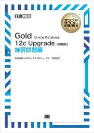 三省堂書店オンデマンド翔泳社 [ワイド版]オラクルマスター教科書 Gold Oracle Database 12c Upgrade[新機能] 練習問題編(オラクルマスター教科書)