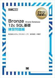 三省堂書店オンデマンド翔泳社 [ワイド版]オラクルマスター教科書 Bronze Oracle Database 12c SQL基礎 練習問題編(オラクルマスター教科書)