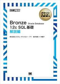 [送料無料]三省堂書店オンデマンド翔泳社 [ワイド版]オラクルマスター教科書 Bronze Oracle Database 12c SQL基礎 解説編(オラクルマスター教科書)