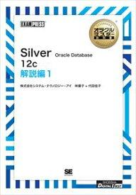 三省堂書店オンデマンド翔泳社 [ワイド版]オラクルマスター教科書 Silver Oracle Database 12c 解説編1(オラクルマスター教科書)