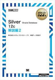 三省堂書店オンデマンド翔泳社 [ワイド版]オラクルマスター教科書 Silver Oracle Database 12c 解説編2(オラクルマスター教科書)