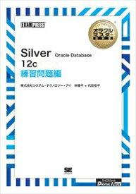 三省堂書店オンデマンド翔泳社 [ワイド版]オラクルマスター教科書 Silver Oracle Database 12c 練習問題編(オラクルマスター教科書)