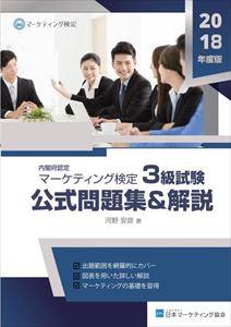 三省堂書店オンデマンド日本マーケティング協会 マーケティング検定 3級試験 公式問題集&解説