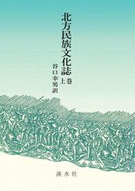三省堂書店オンデマンド溪水社 北方民族文化誌 上巻