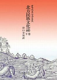 三省堂書店オンデマンド溪水社 北方民族文化誌 下巻