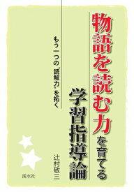 三省堂書店オンデマンド溪水社 物語を読む力を育てる学習指導論