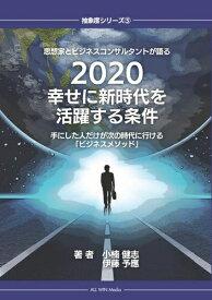 思想家とビジネスコンサルタントが語る 2020幸せに新時代を活躍する条件 手にした人だけが次の時代に行ける「ビジネスメソッド」ALL WIN Media三省堂書店オンデマンド