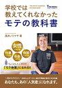 三省堂書店オンデマンドカクワークス社 『学校では教えてくれなかったモテの教科書』
