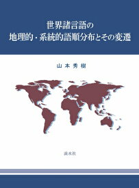 三省堂書店オンデマンド溪水社 世界諸言語の地理的・系統的語順分布とその変遷