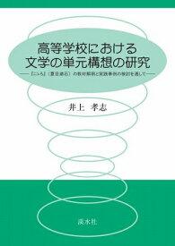 三省堂書店オンデマンド溪水社 高等学校における文学の単元構想の研究