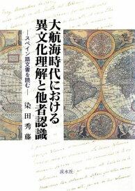 三省堂書店オンデマンド溪水社 大航海時代における異文化理解と他者認識