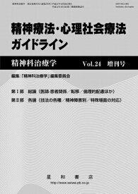 三省堂書店オンデマンド星和書店 精神科治療学Vol.24 増刊号 精神療法・心理社会療法ガイドライン