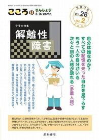 三省堂書店オンデマンド星和書店 こころのりんしょう a・la・carte 第28巻02号