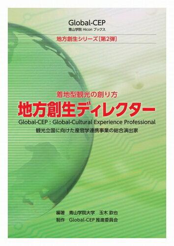 三省堂書店オンデマンド博進堂 地方創生ディレクター