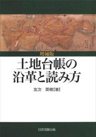 増補版 土地台帳の沿革と読み方日本加除出版三省堂書店オンデマンド