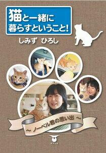 猫と一緒に暮らすということ! 〜ノーベル君の思い出〜東洋出版三省堂書店オンデマンド