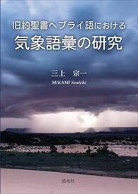 旧約聖書ヘブライ語における気象語彙の研究溪水社三省堂書店オンデマンド