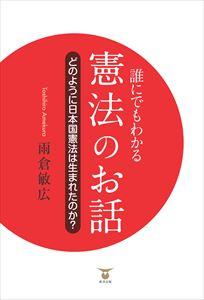 誰にでもわかる憲法のお話【5/18発売!】東洋出版三省堂書店オンデマンド