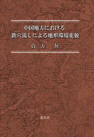 中国地方における鉄穴流しによる地形環境変貌 溪水社三省堂書店オンデマンド
