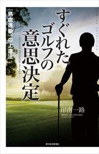 三省堂書店オンデマンド東洋経済新報社 すぐれたゴルフの意思決定—「熟慮速断」の上達法
