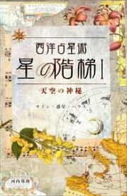 西洋占星術 星の階梯1 天空の神秘カクワークス社三省堂書店オンデマンド
