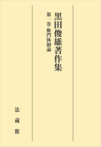 [送料無料]黒田俊雄著作集 1法藏館三省堂書店オンデマンド