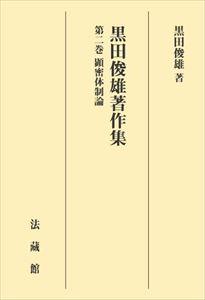 [送料無料]黒田俊雄著作集 2法藏館三省堂書店オンデマンド