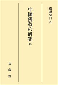 [送料無料]中國佛教の研究 1法藏館三省堂書店オンデマンド