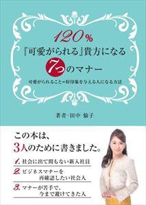 120%『可愛がられる』貴方になる7つのマナーファストブック三省堂書店オンデマンド【5/12発売!】