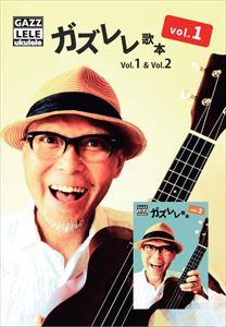 ガズレレ歌本 Vol.1&Vol.2豊作パブリッシング三省堂書店オンデマンド