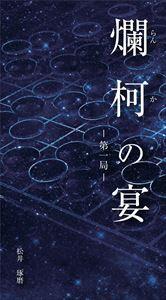 爛柯の宴(第一局)ごきげん文庫三省堂書店オンデマンド【5/28発売】