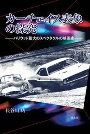 カーチェイス表象の探究溪水社三省堂書店オンデマンド