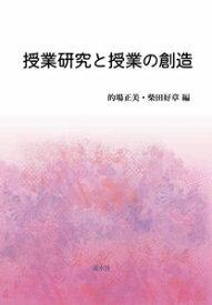 授業研究と授業の創造 溪水社三省堂書店オンデマンド