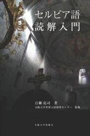 セルビア語読解入門大阪大学出版会三省堂書店オンデマンド