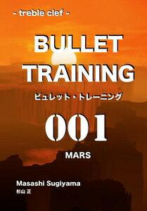 ビュレット・トレーニング 001 MARS treble cleffNBS出版社三省堂書店オンデマンド