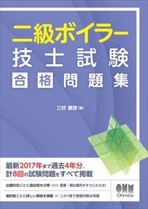 二級ボイラー技士試験 合格問題集オーム社三省堂書店オンデマンド
