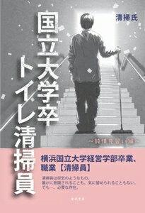 国立大学卒トイレ清掃員 〜純情見習い編〜玄武書房三省堂書店オンデマンド