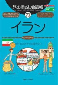 旅の指さし会話帳(72)イラン情報センター出版局三省堂書店オンデマンド