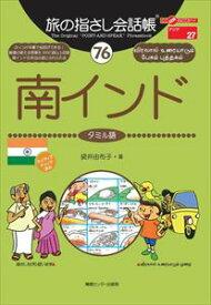 旅の指さし会話帳(76)南インド情報センター出版局三省堂書店オンデマンド