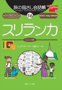 旅の指さし会話帳(56)スリランカ情報センター出版局三省堂書店オンデマンド