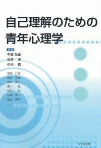 三省堂書店オンデマンド八千代出版 自己理解のための青年心理学