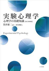 実験心理学 八千代出版 三省堂書店オンデマンド
