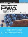 プログレッシブウェブアプリ PWA開発入門インプレスR&D三省堂書店オンデマンド