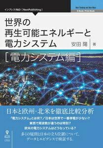 インプレスR&D三省堂書店オンデマンド世界の再生可能エネルギーと電力システム 電力システム編