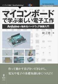 マイコンボードで学ぶ楽しい電子工作インプレスR&D三省堂書店オンデマンド