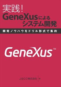 [送料無料]実践!GeneXusによるシステム開発インプレスR&D三省堂書店オンデマンド